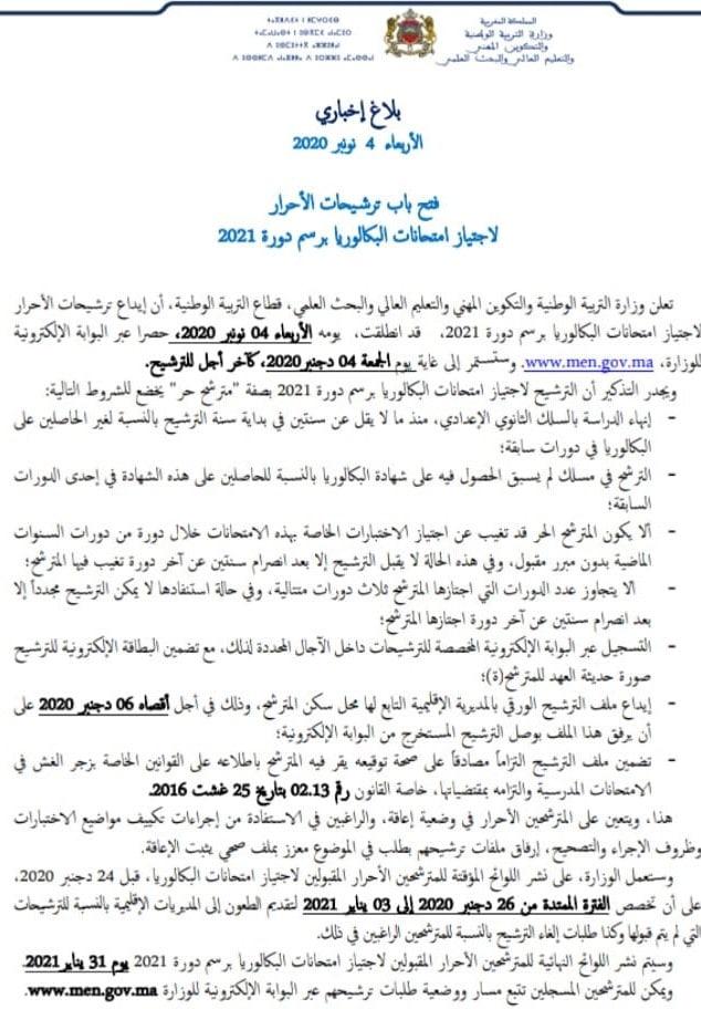 inscription Bac libre 2020-2021 au Maroc