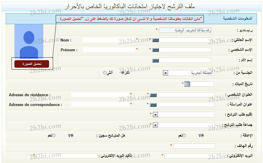 inscription Bac libre 2019-2020 au Maroc
