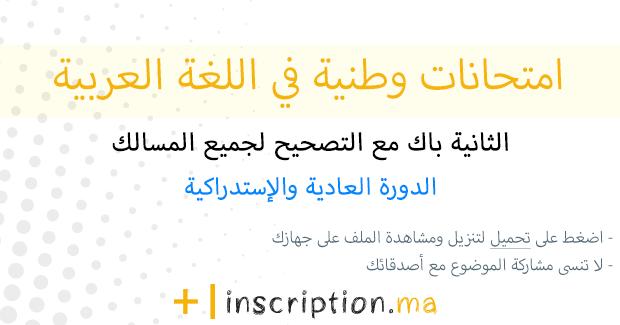 امتحانات وطنية في اللغة العربية الثانية باك