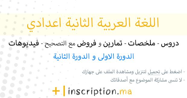 فروض في اللغة العربية الثانية اعدادي مع التصحيح